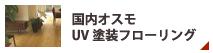 国内オスモUV塗装フローリング