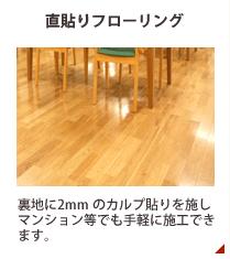 直貼りフローリング。裏地に2mmのカルプ貼りを施しマンション等でも手軽に施工できます。