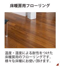 床暖房用フローリング。温度・湿度による耐性をつけた床暖房用のフローリングです。様々な床暖にお使い頂けます。