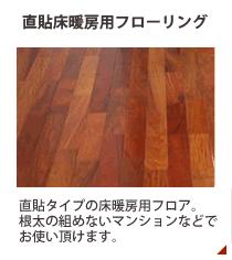 直貼床暖房用フローリング。直貼タイプの床暖房用フロア。根太の組めないマンションなどでお使い頂けます。