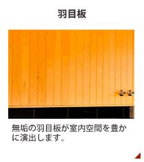 羽目板。無垢の羽目板が室内空間を豊かに演出します。