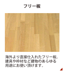 フリー板。海外より直接仕入れたフリー板。建具や枠材など建物のあらゆる用途にお使い頂けます。